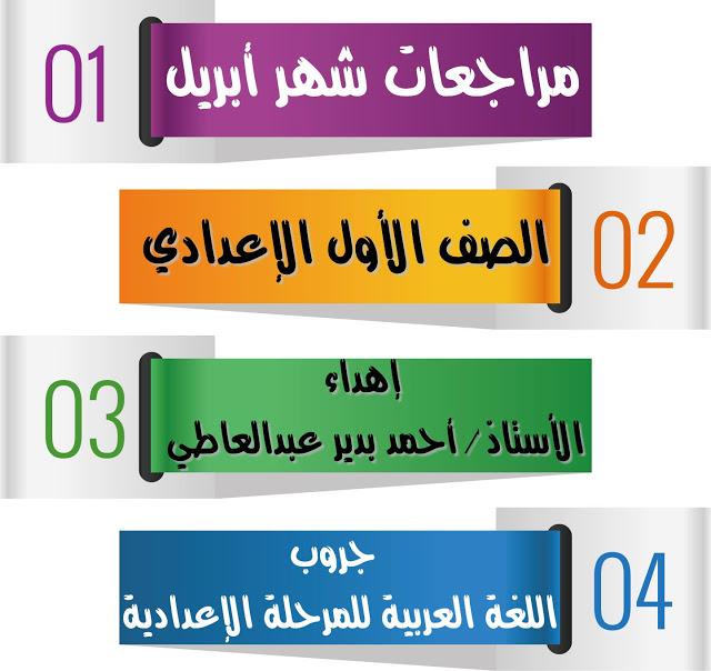 مراجعات أبريل في مواد اللغة العربية، الدراسات ،اللغة الإنجليزية ،الرياضيات للصف الاول الاعدادى ترم ثاني Ayo_oo11