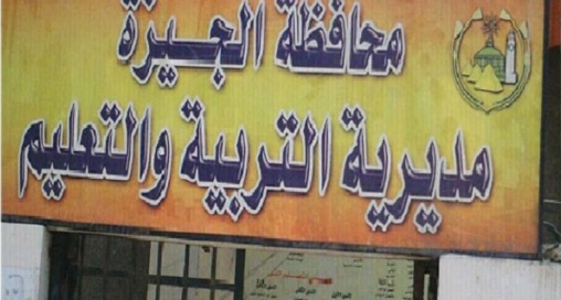 عاجل l تعطيل الدراسة غداً بمحافظة الجيزة Ayoo23