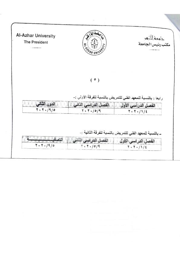 جدول مواعيد امتحانات كليات ومعاهد جامعة الأزهر ترم ثاني 2020 Ayoo_a12