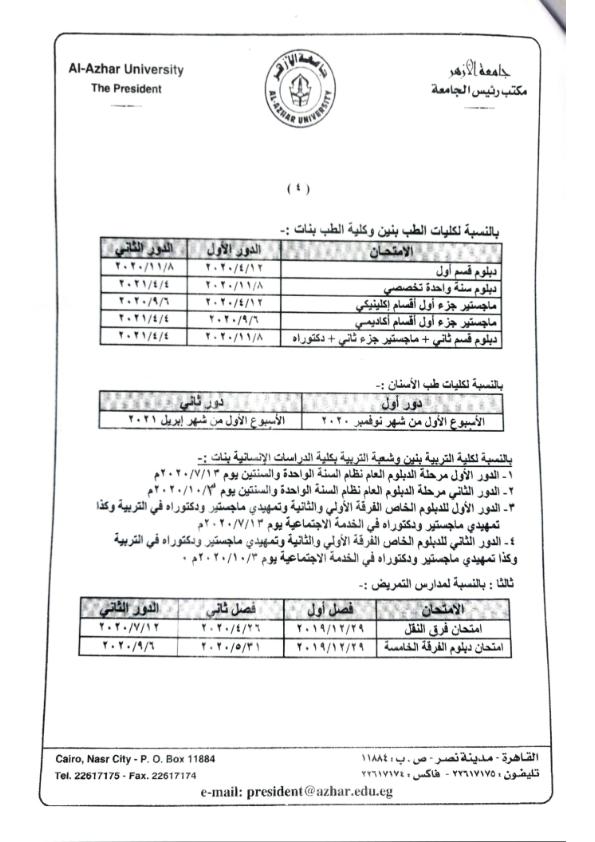 جدول مواعيد امتحانات كليات ومعاهد جامعة الأزهر ترم ثاني 2020 Ayoo_a13