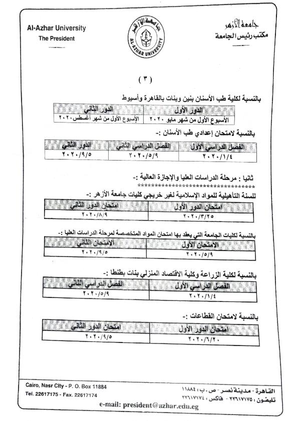 جدول مواعيد امتحانات كليات ومعاهد جامعة الأزهر ترم ثاني 2020 Ayoo_a14