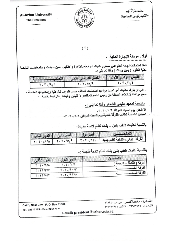جدول مواعيد امتحانات كليات ومعاهد جامعة الأزهر ترم ثاني 2020 Ayoo_a15