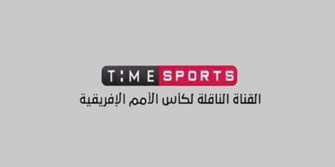 """إطلاق قناة """"تايم سبورت"""" على التردد ١١٤٤٩لإذاعة مباريات كأس الأمم الإفريقية Befunk10"""