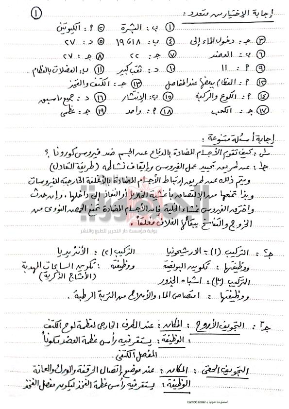 وصفة سحرية لمراجعة أحياء ثالثة ثانوي مستر/ علي ثابت Camsca10