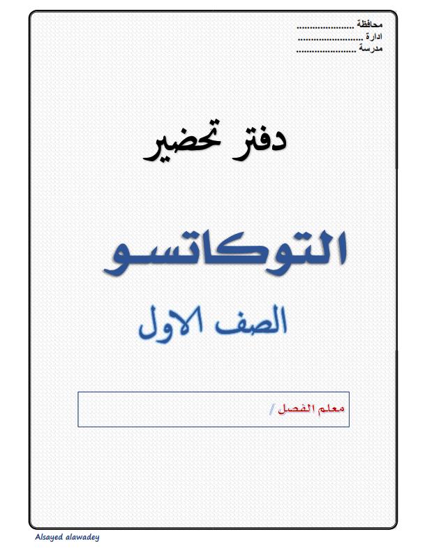 دفتر تحضير حصص التوكاتسو للصف الاول الابتدائى بدون علامات مائية جاهز للطباعة Cao_oa10
