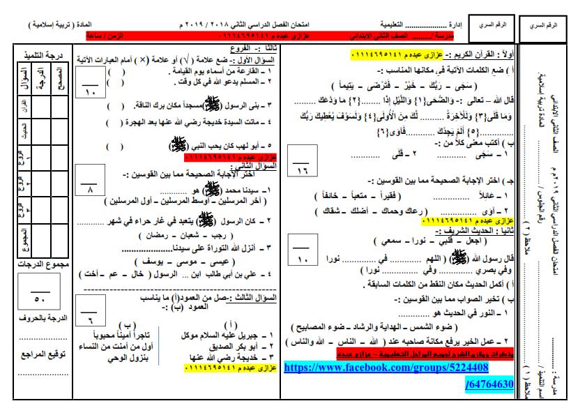 امتحان التربية الإسلامية للصف الثانى الابتدائى ترم ثاني 2019 أ /عزازى عبده Coa_2_10