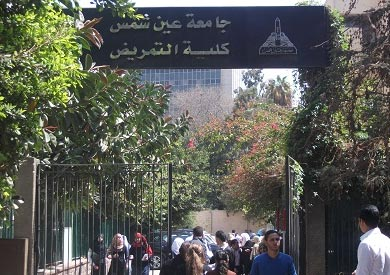 تفاصيل كلية التمريض بجامعة عين شمس واختبارات القدرت Colleg11