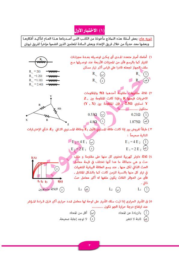 أسئلة امتحان الفيزياء بالاجابات للثانوية العامة 2021.. كتاب نيوتن Coo_ao11