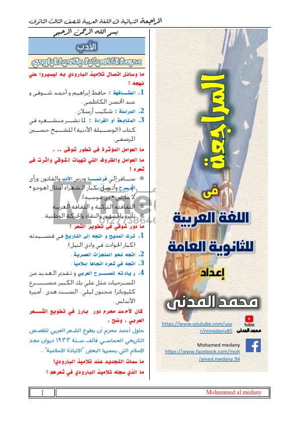 مراجعة الأدب والقراءة والنصوص للثانوية العامة 2020 أ/ محمد المدني Copy_o10