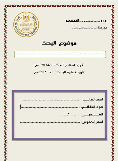 طريقة عمل البحث لجميع المراحل حسب تعليمات وزارة التربية والتعليم الأخيرة D8a8d811