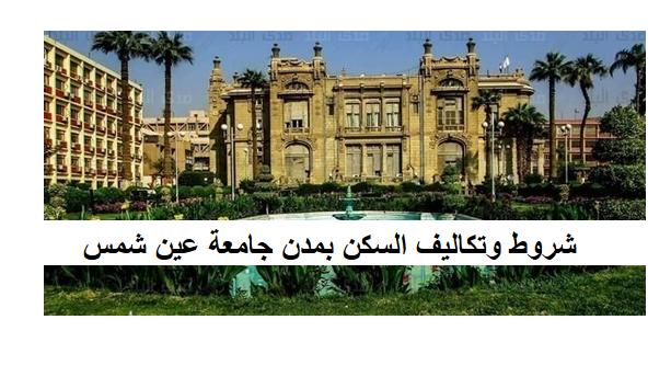 """شروط الإقامة وتكاليف السكن بمدن جامعة عين شمس """"تفاصيل"""" Ed8bc-10"""