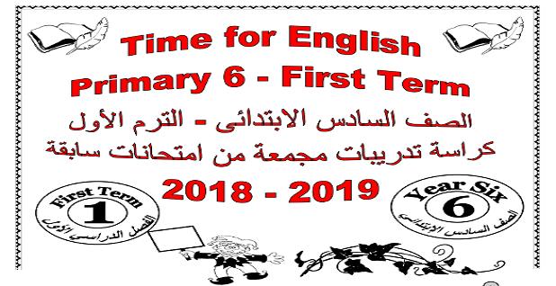 مراجعة أهم اسئلة امتحانات اللغة الانجليزية للصف السادس الابتدائى ترم أول 2019 أ/ عادل عبدالهادى Educat10