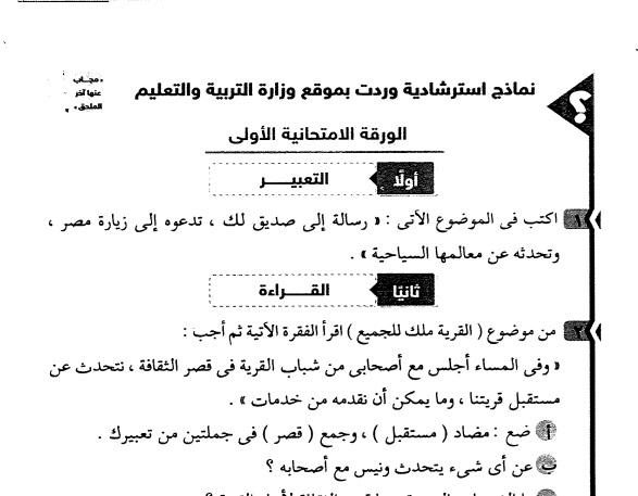 امتحانات المحافظات العام السابق فى اللغة العربية للصف الرابع الابتدائى الترم الاول 2019 Egy-fa11
