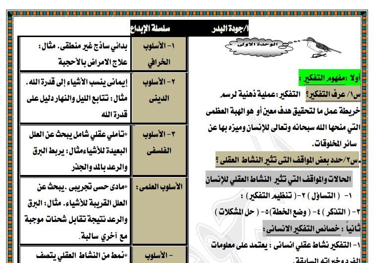افضل مراجعة فلسفة ومنطق للصف الاول الثانوى ترم أول 2019 أ/ جودة البدر Egy-fa13