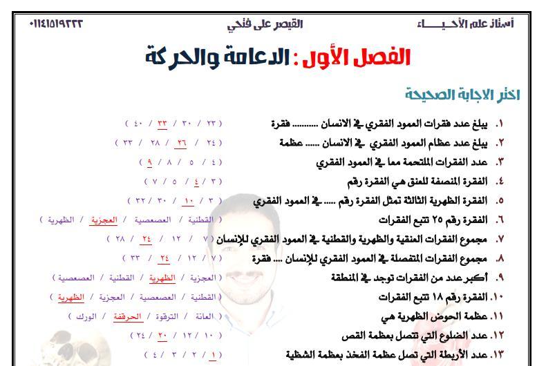تجميع أهم مراجعات وامتحانات احياء الثانوية العامة..اكثر من 60 ملف مراجعة نهائية Egy-fa17