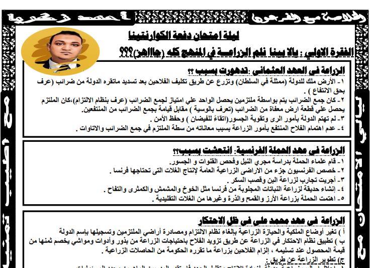 خلاصة مراجعة التاريخ للثانوية العامة في 22 ورقة لمستر احمد زكريا Egy-fa18