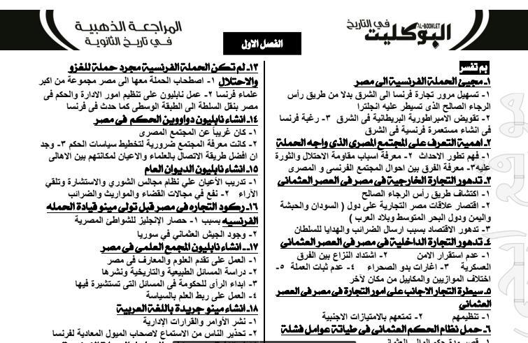 مراجعة البوكليت س و ج في التاريخ للثانوية العامة Egy-fa19