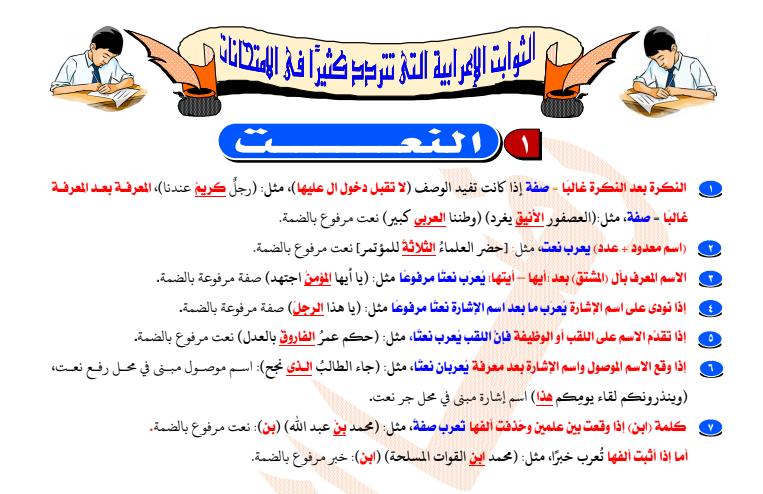 مذكرة الثوابت الاعرابية التى تتكرر في امتحانات الثانوية العامة أ/ رضا الفاروق Egy00310