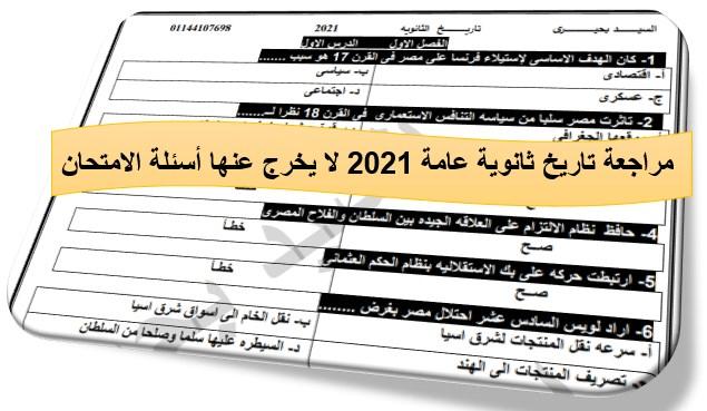 أقوى مراجعة تاريخ للصف الثالث الثانوي.. أسئلة النظام الجديد أ/ السيد بحيري Egyfas14