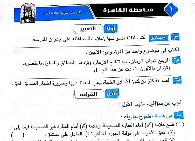 أقوى 26 امتحان لغة عربية للصف الثالث الاعدادي لن يخرج عنها امتحان الترم الاول 2019 Egyyfa10