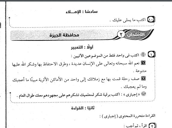 اختبارات سلسلة اقرأ للصف السادس ترم ثانى 2019 - مستر أنور احمد Egyyfa13