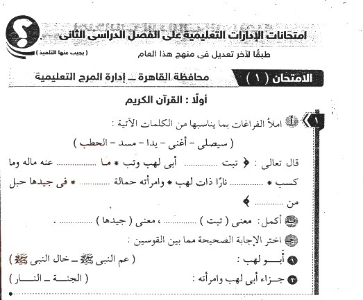 18 امتحان تربية اسلامية للصف الثاني الابتدائي لن يخرج عنها امتحان الترم الثانى 2019 Egyyfa17