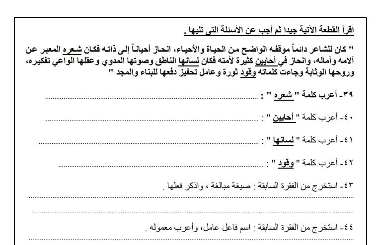 توقعات امتحان اللغة العربية للصف الثالث الثانوي 2019 Egyyfa20