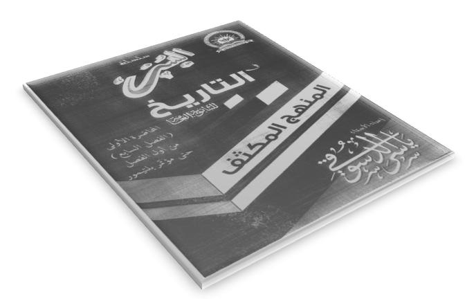 مراجعة تاريخ مكثفة للصف الثالث الثانوي أ/ ياسر الدسوقي Egyyfa21