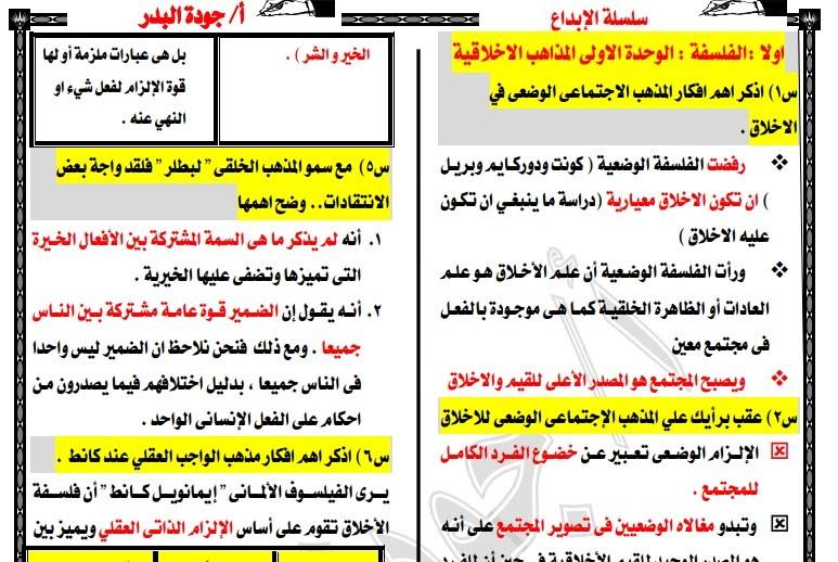 مراجعة ليلة امتحان الفلسفة والمنطق للصف الثاني الثانوى ترم ثانى أ/ جودة البدر Egyyfa22