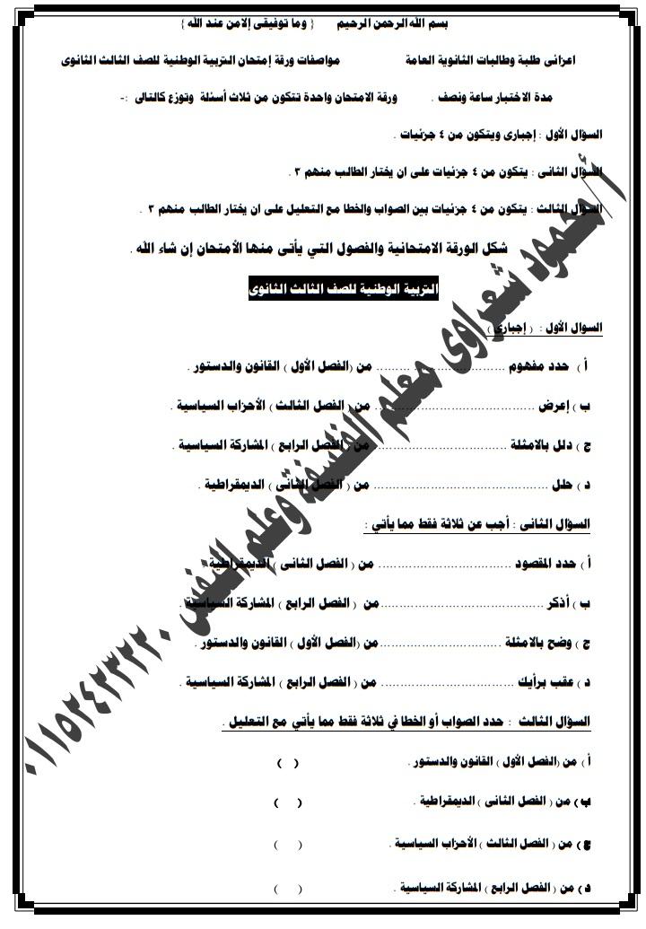 مواصفات امتحان التربية الوطنية للصف الثالث الثانوي 2019 Egyyfa29