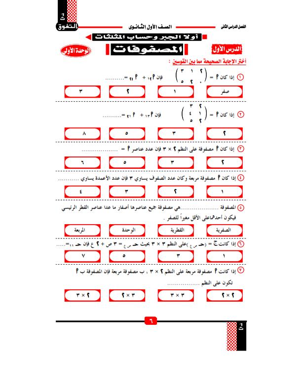 مراجعة رياضيات الصف الأول الثانوي ترم ثاني 2020 اسئلة النظام الجديد Emaili10