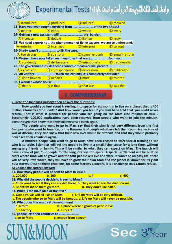 نموذج امتحان اللغة الإنجليزية للثانوية العامة 2021 بنظام البابل شيت Experi12