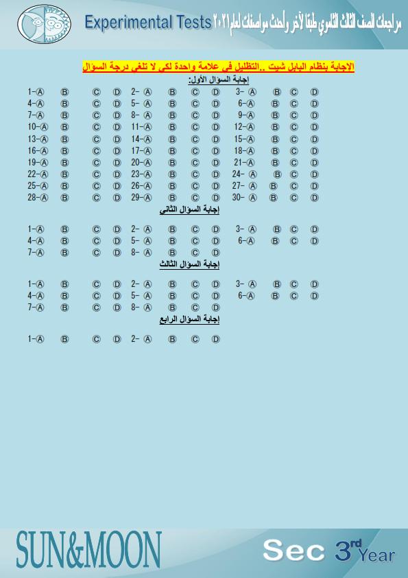 نموذج امتحان اللغة الإنجليزية للثانوية العامة 2021 بنظام البابل شيت Experi13