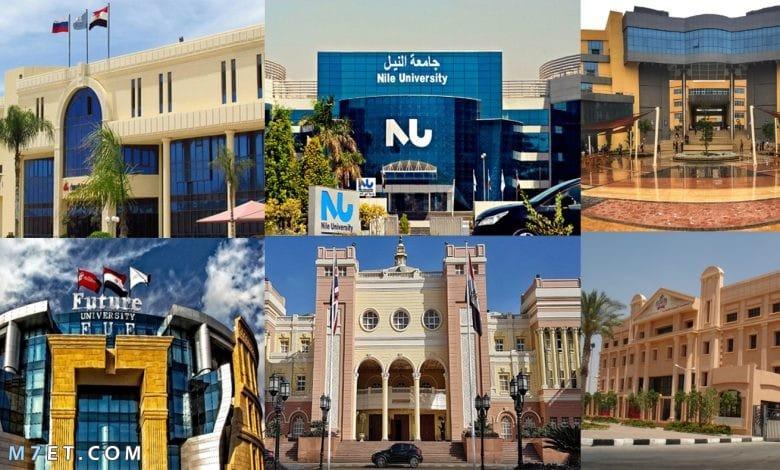 الجامعات الخاصة 2021 -2022 .. تفاصيل المصاريف والحد الادنى لدخول الكليات والاوراق المطلوبة Ey-aya10
