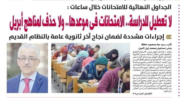 التعليم: لا تعطيل للدراسة.. الامتحانات بموعدها ولاحذف لمناهج أبريل والجداول خلال ساعات   Fb_img19
