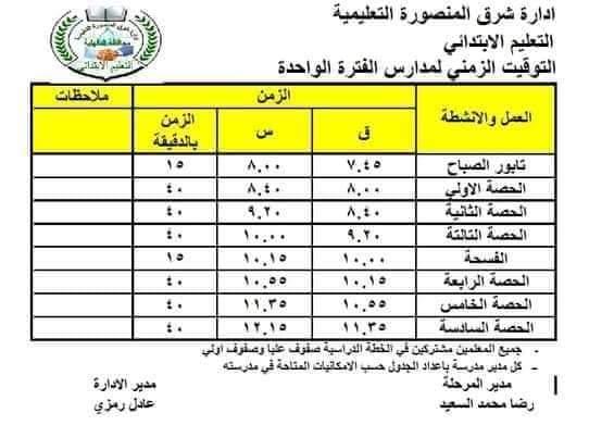 مواعيد الحضور والانصراف لمدارس الفترة الواحدة والفترتين للعام الدراسي الجديد Fb_img24