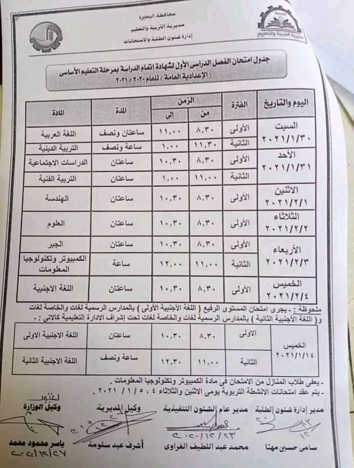 جدول امتحانات الشهادة الاعدادية الترم الاول 2021 جميع المحافظات Fb_img33