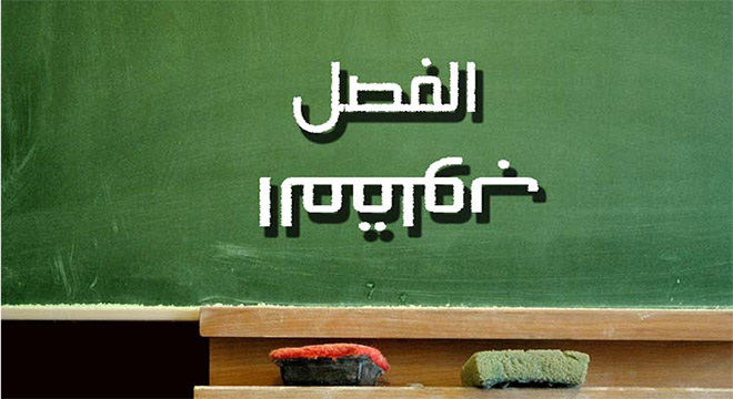 """نظام الفصل المقلوب الذي تنوى وزارة التربية والتعليم تطبيقة """"تفاصيل"""" Flippe10"""