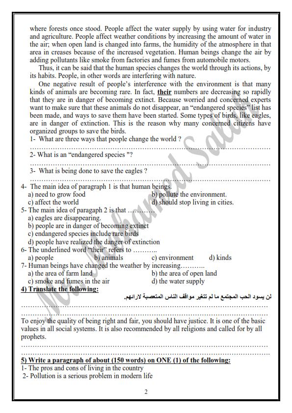 امتحان انجلش للصف الأول الثانوي ترم ثاني Genera11