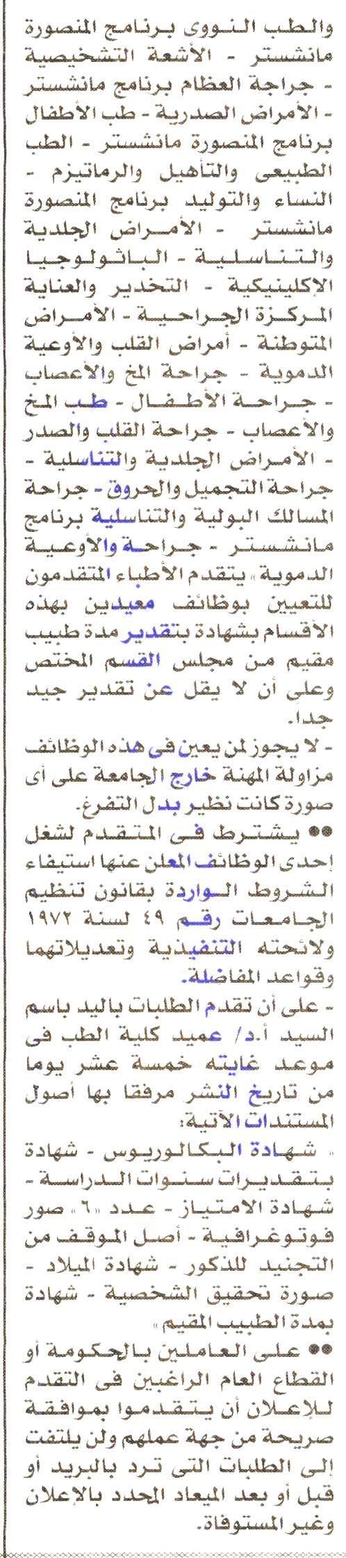 عاجل.. جريدة الأخبار | وظائف تعيين معيدين بجامعة المنصورة.. ننشر الاعلان Getima10