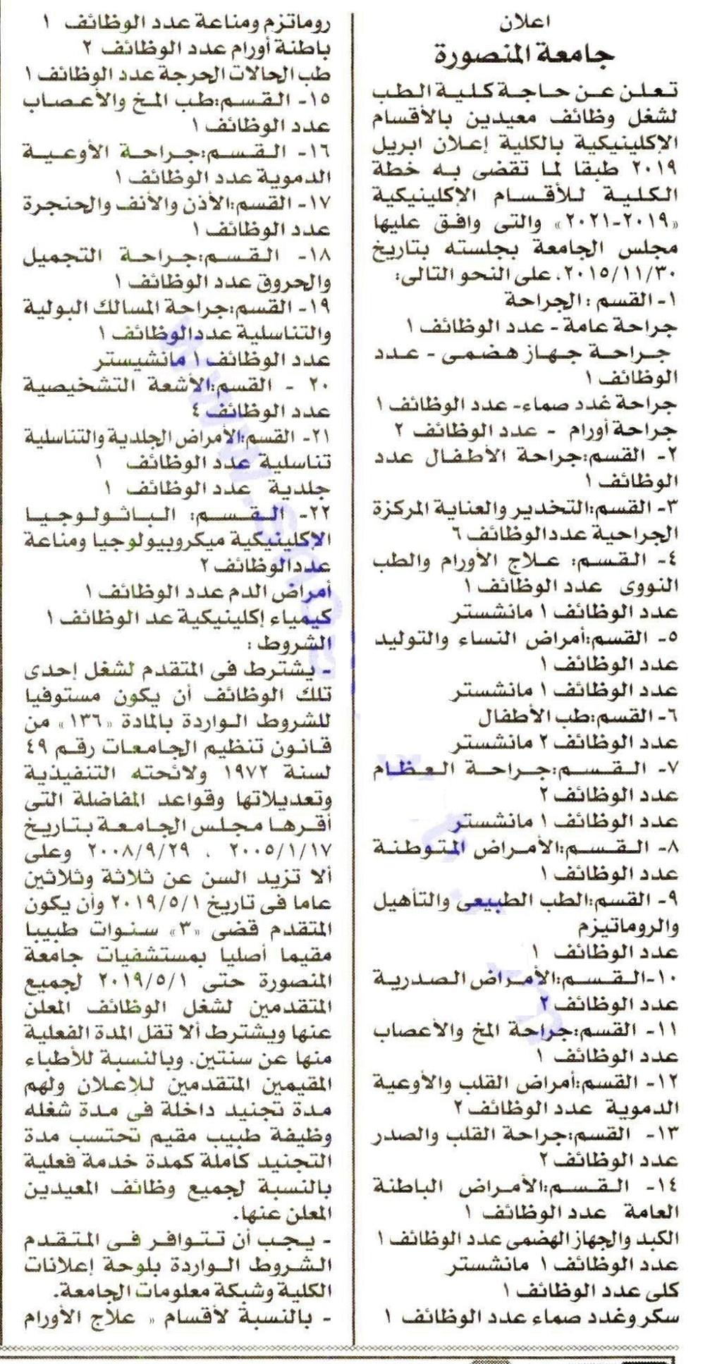 عاجل.. جريدة الأخبار | وظائف تعيين معيدين بجامعة المنصورة.. ننشر الاعلان Getima11