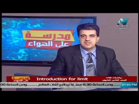 شرح رياضيات 2 ثانوي لغات فيديو - مدرسة على الهواء  الحلقة 3 - Introduction for Limit Hqdefa16