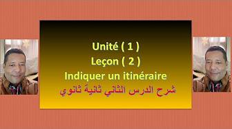 شرح لغة فرنسية الصف الثاني الثانوي l فيديو مسيو منتصر الجميلي Hqdefa18