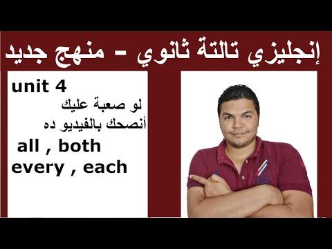 لغة انجليزية   الصف الثالث الثانوي   الكلمات والقواعد unit 4 كاملة Hqdefa20