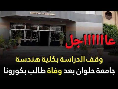 عاجل l قرار بوقف الدراسة داخل كلية هندسة حلوان بعد وفاة أحد الطلاب بفيروس كورونا  Hqdefa28
