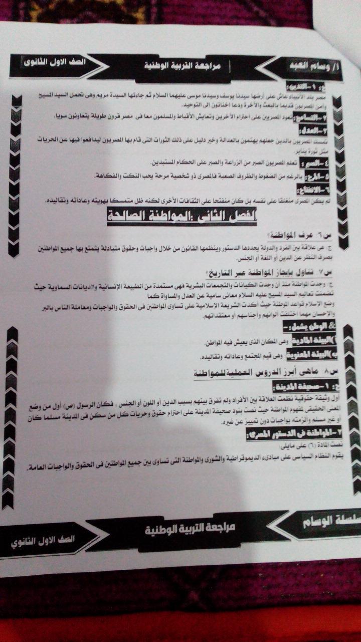 مراجعة التربية الوطنية للصف الأول الثانوى في 4 ورقات مستر/ وسام العبد I_202010