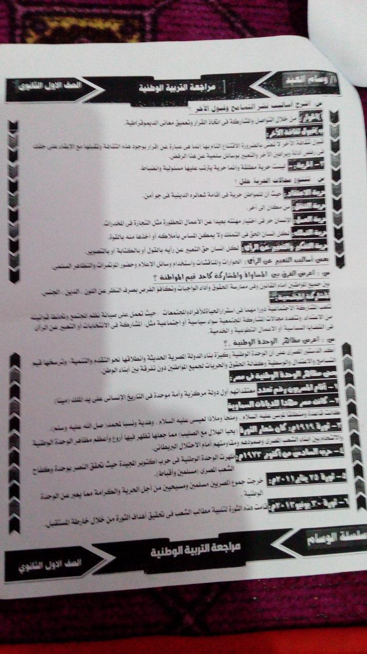 مراجعة التربية الوطنية للصف الأول الثانوى في 4 ورقات مستر/ وسام العبد I_202011