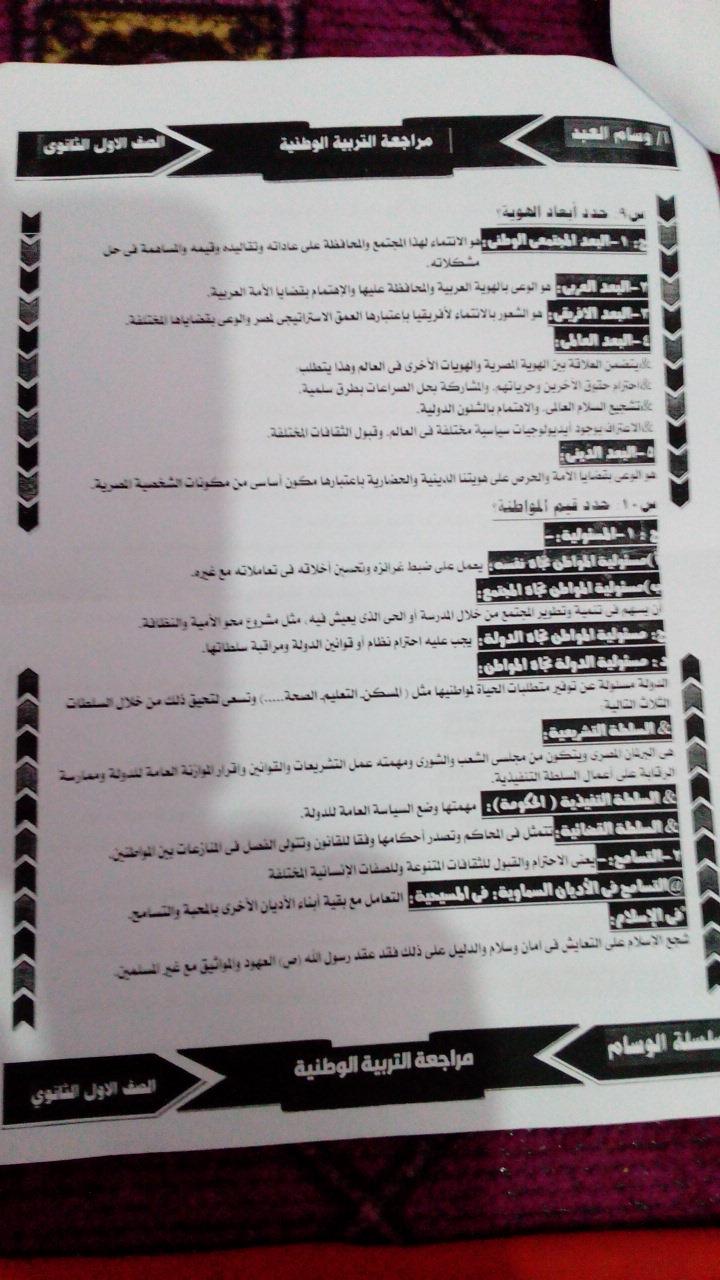 مراجعة التربية الوطنية للصف الأول الثانوى في 4 ورقات مستر/ وسام العبد I_202012