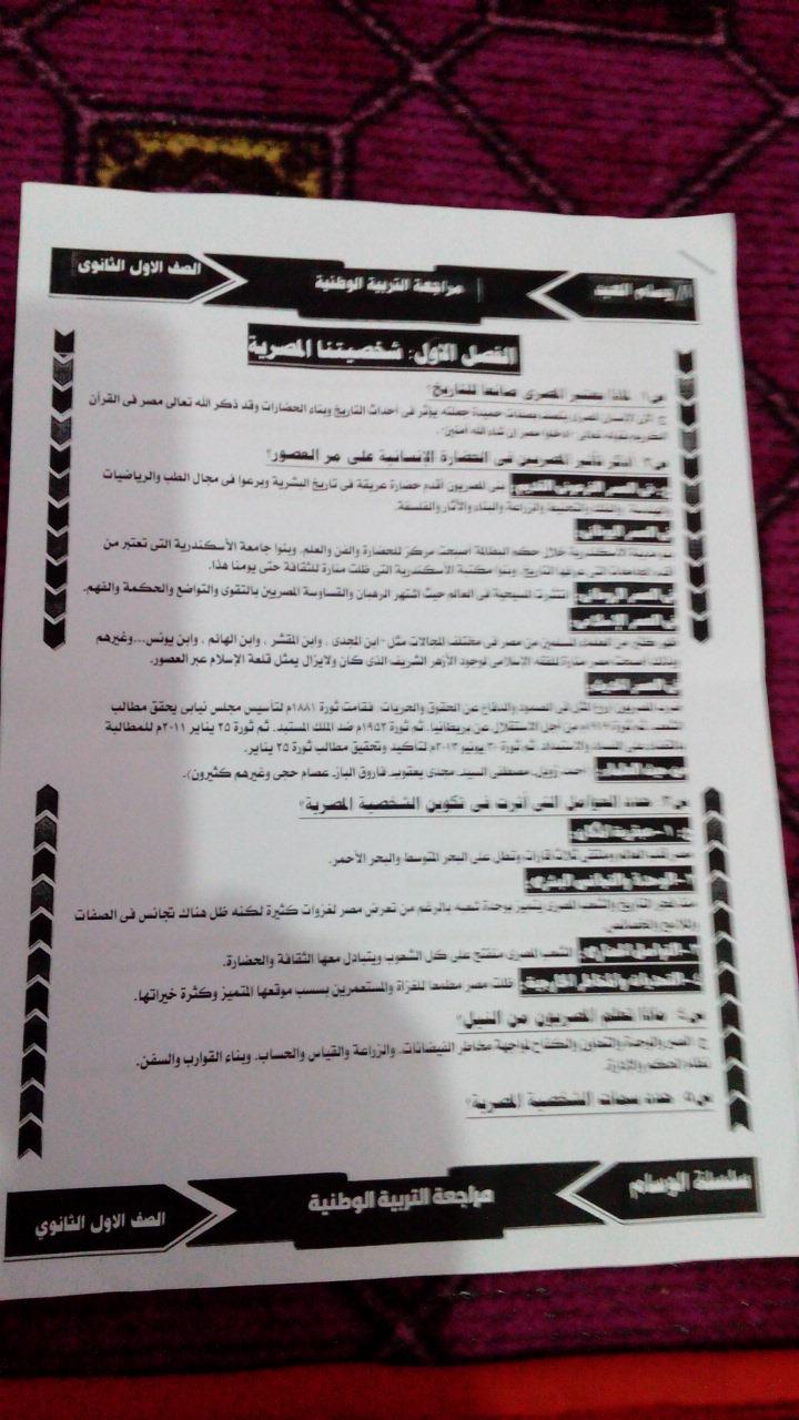 مراجعة التربية الوطنية للصف الأول الثانوى في 4 ورقات مستر/ وسام العبد I_202013