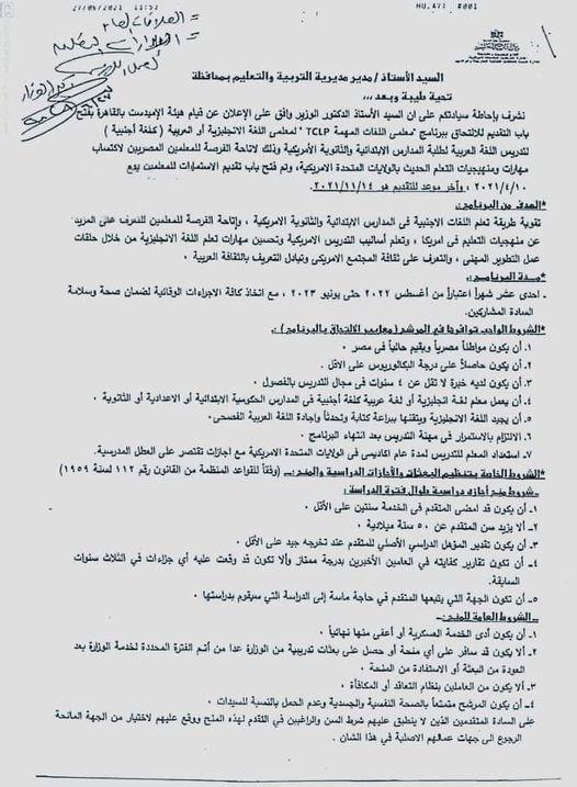 عاجل    التعليم تعلن عن برنامج تدريبى لمعلمى الإنجليزية واللغة العربية  Iaa-aa11